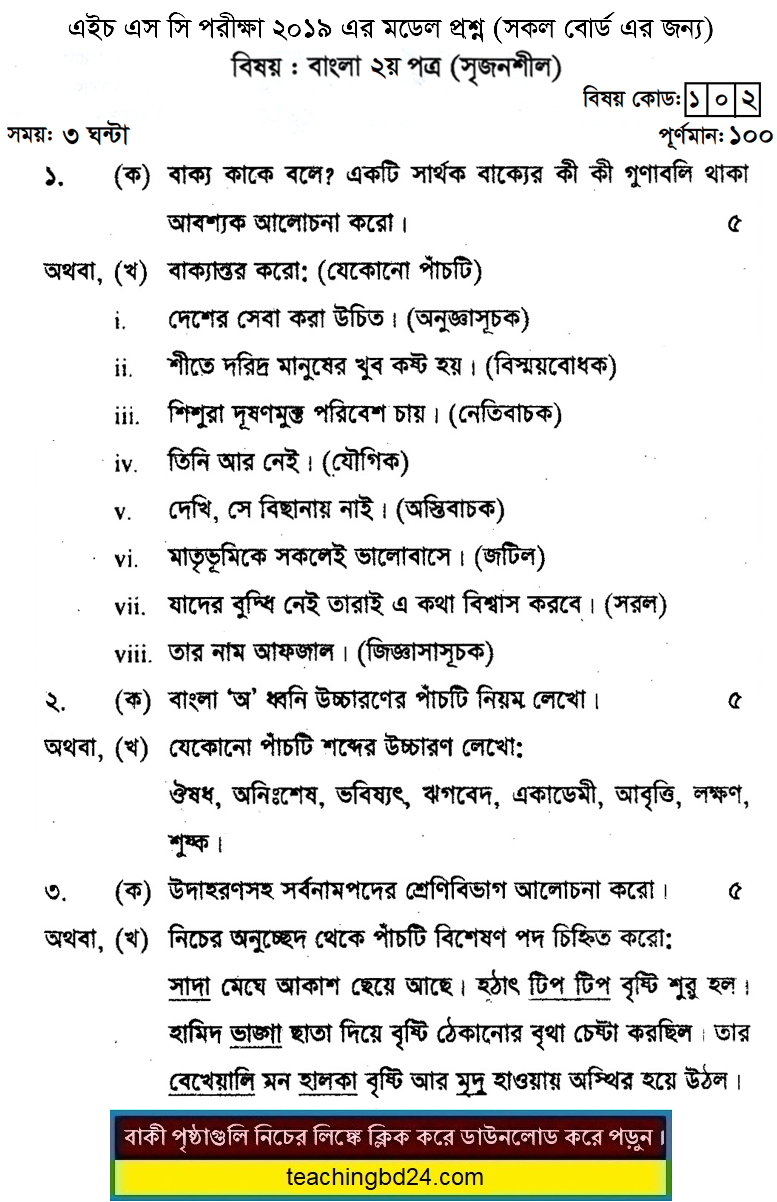 HSC Bengali 2nd Paper Suggestion and Question Patterns 2019-2