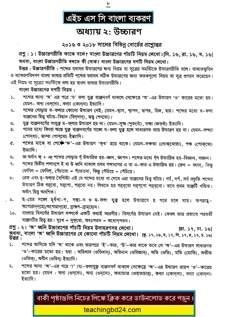 HSC Bangla 2nd Paper 2nd Chapter Note and Suggestion