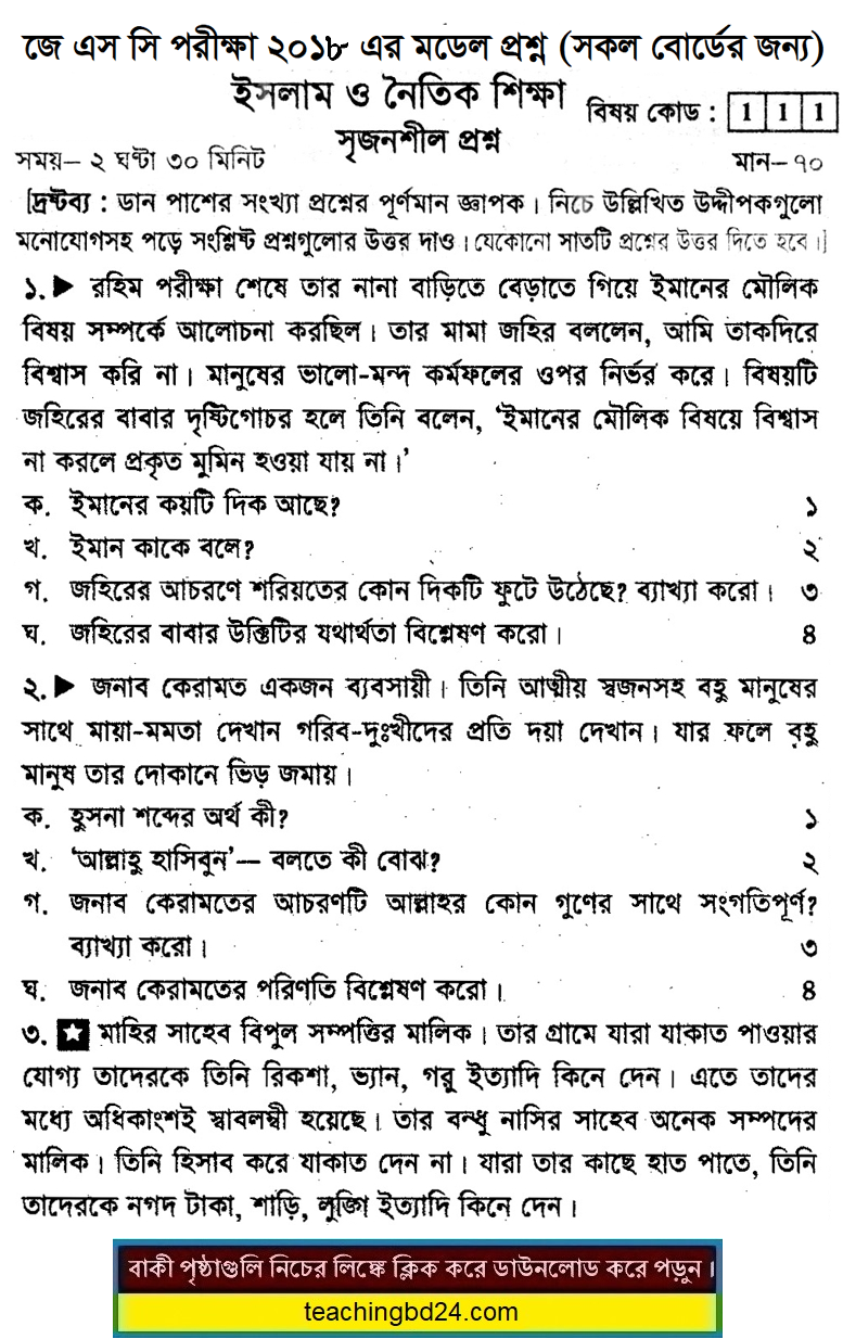 JSC Islam and moral education Suggestion and Question Patterns 2018-13