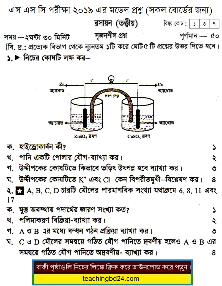 SSC Chemistry Suggestion and Question Patterns 2019-1