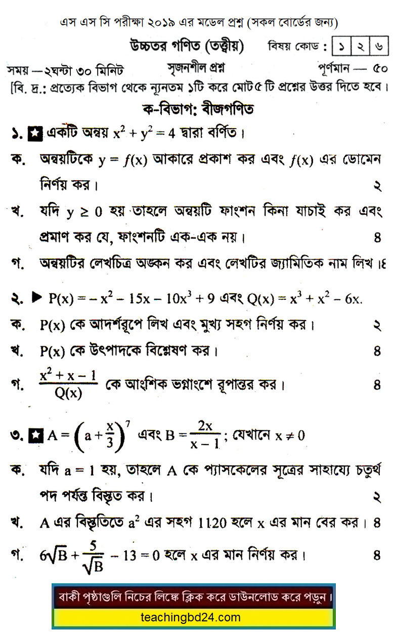 SSC H.Mathematics Suggestion and Question Patterns 2019-4